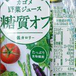 【低糖質】カゴメ野菜ジュース糖質オフ