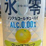 「糖質ゼロ」とは…… ~缶チューハイ~