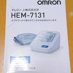 オムロン血圧計を購入いたしました