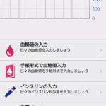 アプリe-SMBGでインスリン入力とカーボ計算